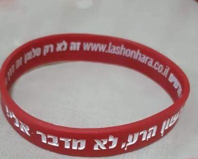 Pulseira Lashon hara lo medaber elai - Vermelha M.