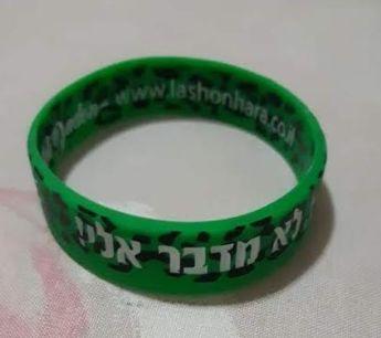Pulseira Lashon hara lo medaber elai - Verde camuflada