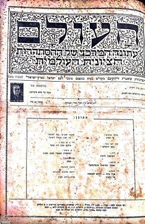 Haolam periodico volume XXXVII