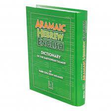 Aramaic-Hebrew-English Dictionary by: Rabbi Ezra Zion Melamed