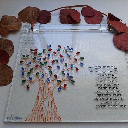 Bênção do lar em hebraico.