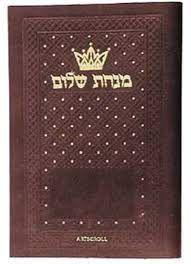 the artscroll weekday minchah maariv and grace