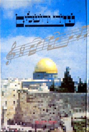 שיר ירושלים