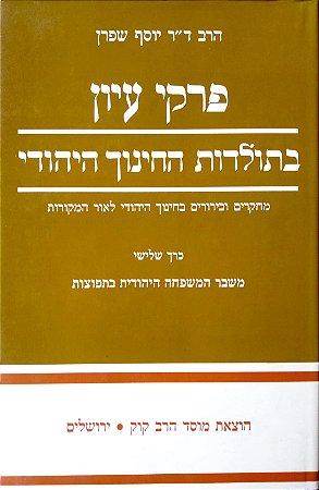 פרקי' עיון בתולדות תיווך היהודי