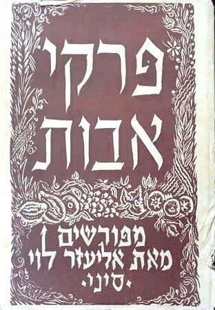 פרקי אבות מפורשים מאת אליעזר