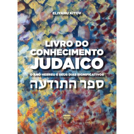 Livro Do Conhecimento Judaico  Sefer Hatodaa