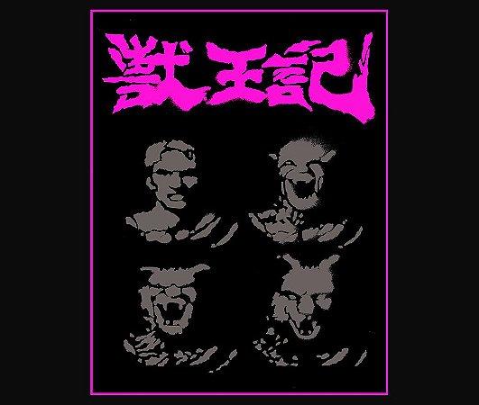 Enjoystick Altered Beast Japanese Composition