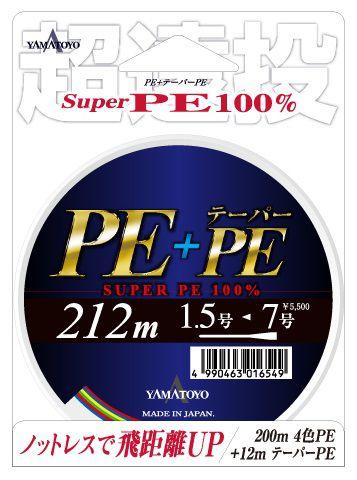 Linha + Arranque Yamatoyo PE 212m
