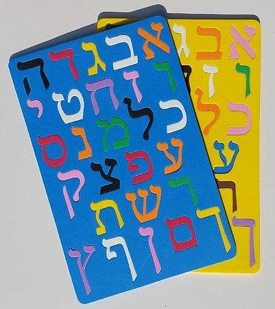 ALFABETO HEBRAICO - 2 Cartelas do Alfabeto Hebraico em E.V.A Cores Diversas - Clique para maiores detalhes