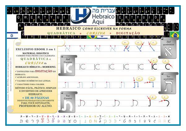 Caligrafia do Hebraico Quadrático, Cursiva + Digitação (ENTREGUE EM SEU E-MAIL). Clique para visualizar mais detalhes.