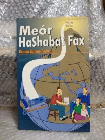 Meór HaShabat Fax - Rabino Kalman Packouz