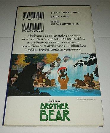 Irmão urso - Walt Disney (em japonês)