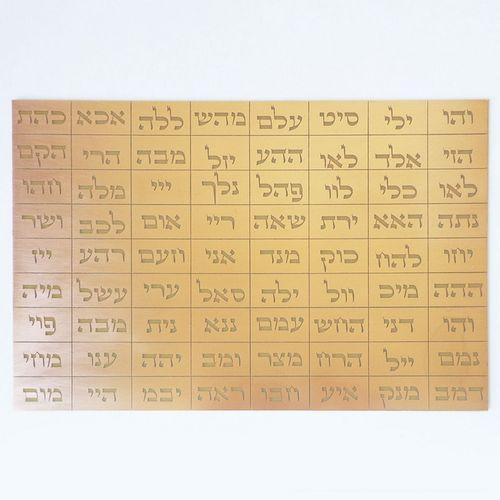 Gráfico em Cobre - 72 nomes do Deus