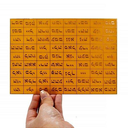 Placa Radiônica 72 Nomes de Deus em Hebraico (Gráfico em Cobre) Tam M