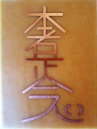 Placa Hon Sha Ze Sho Nen Gráfico em Cobre 9x12cm