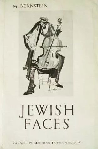 Portfolio Jewish Faces, Judaica 12 Lâminas, M. Bernstein