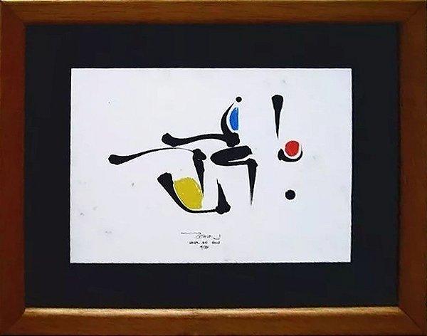 Eber de Góis - Quadro, Arte Abstrata em Pintura sobre Papel, Assinada, de 1999