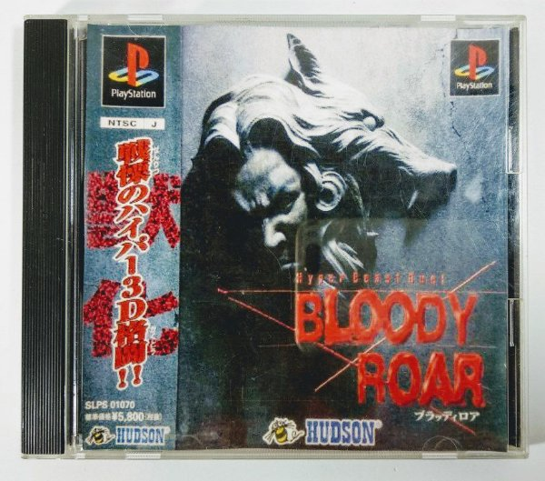 Bloody Roar Original [JAPONÊS] - PS1 ONE