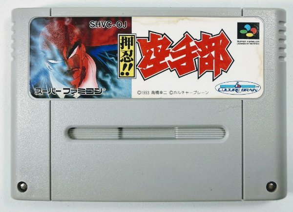 Jogo Osu!! Karate-bu Original - Super Famicom