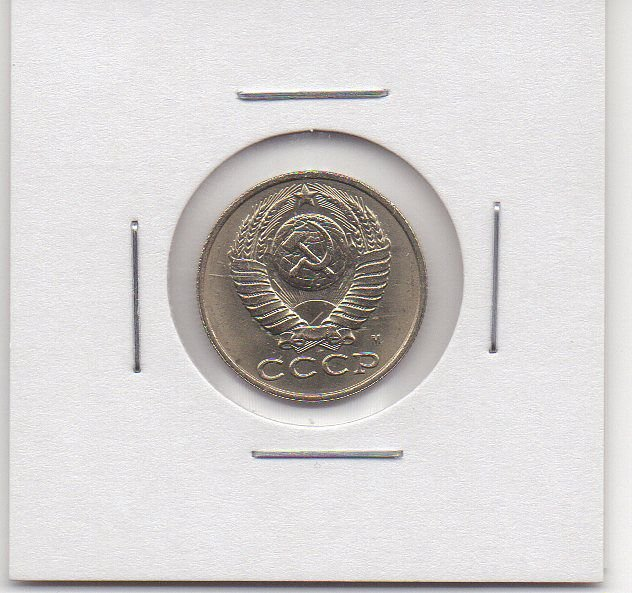 Moeda da União Soviética 15 kopeks - 1991