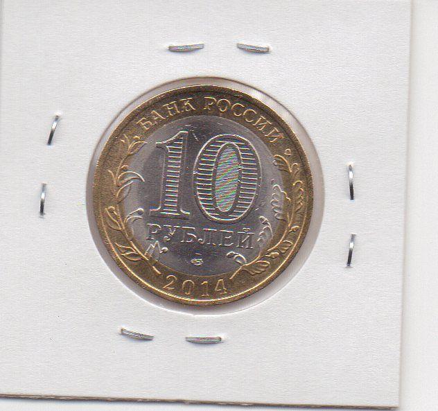 Moeda da Rússia 10 rublos -  2014