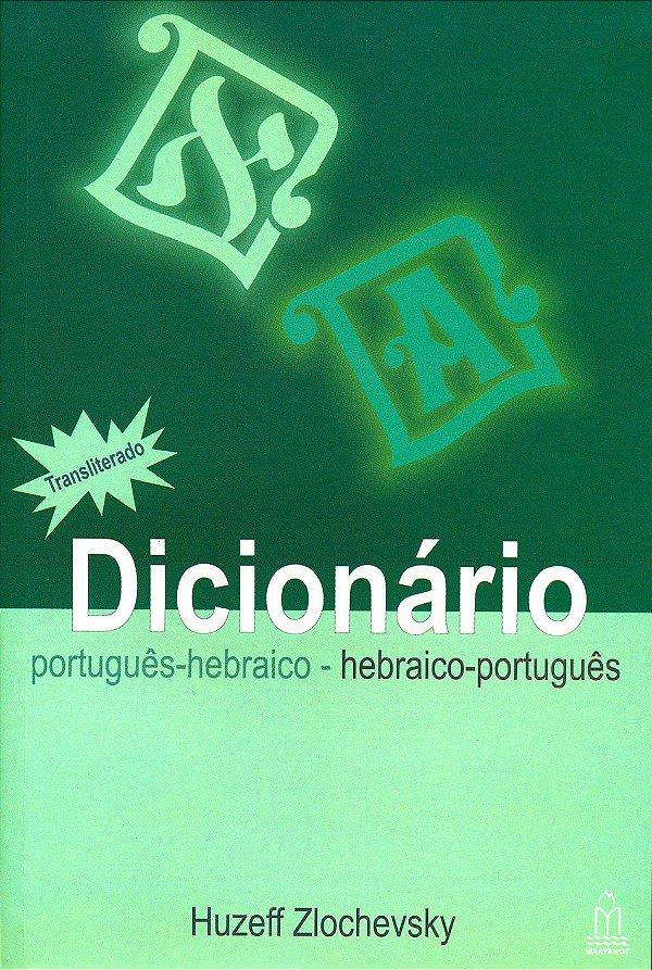 Dicionário Português-Hebraico e Hebraico-Português TRANSLITERADO