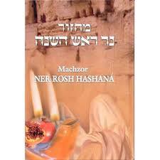 Machzor ner Rosh hashana  *