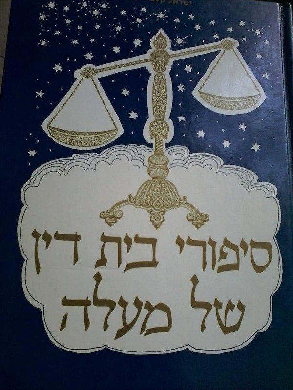 Sipurei Beit Din Shel ma'ala