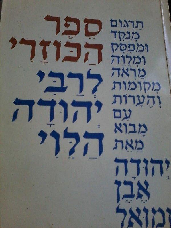 Sefer hacuzari Le Rav Iehuda Halevy