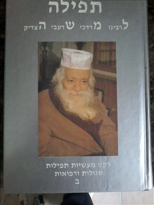 Tefilah lRabino Modechai sherav hatsadik