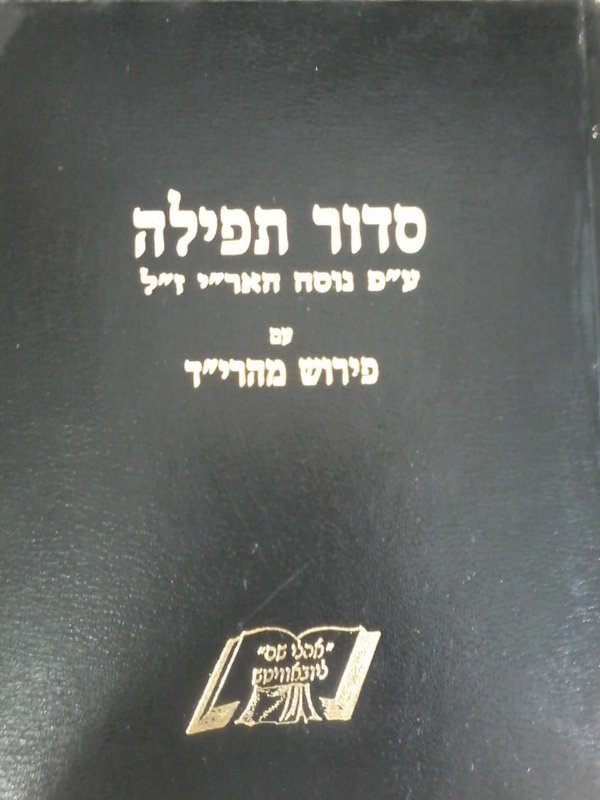 Sidur Tefilah Nussach Arizal 2 vol