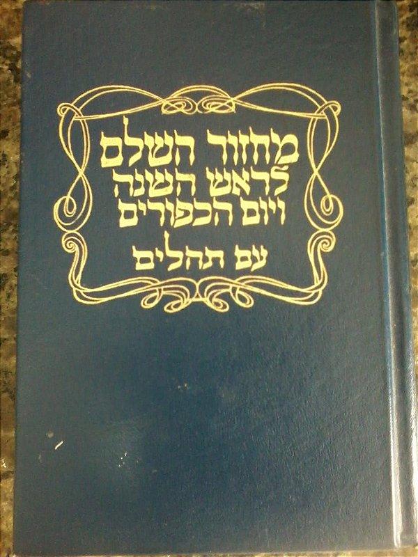 Machzor Hashalem lerosh hashanah veiom kippurim