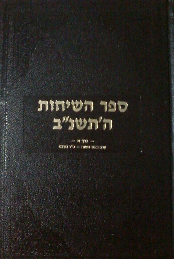 Sefer hasichos vol 1 Alef