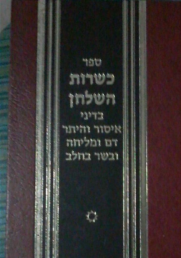 ספר כשות השלחן בדינו איסור והיתר  דם ומליחה ובשר בחלב