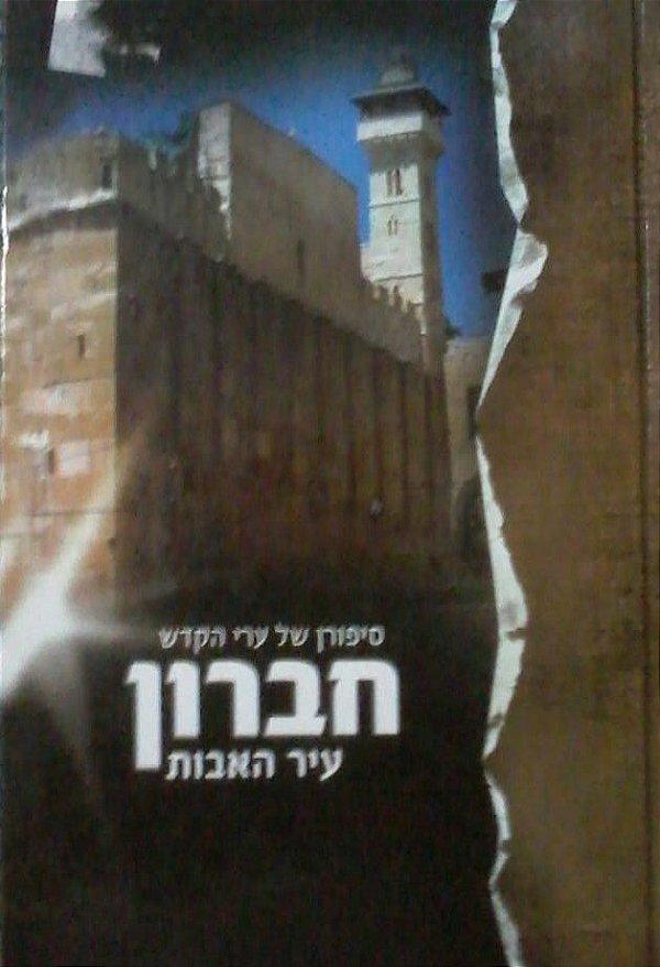 םיפורן   של ערי הקדש חברון עיר האבות