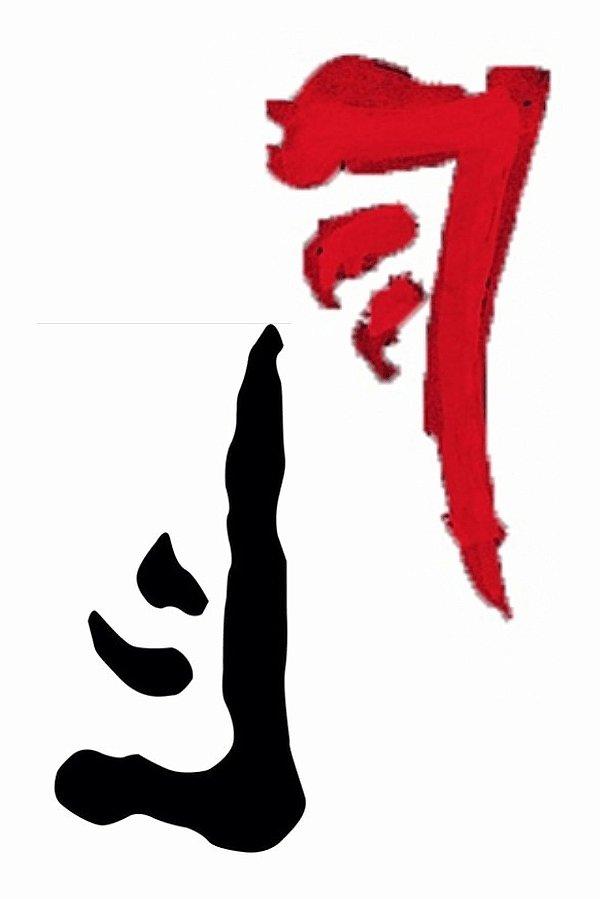 02 Supernatural Caim
