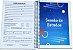 Agenda do Coach Educacional MDC - Imagem 3