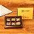 Caixa visor com cinta personalizada+ 6 bombons - Imagem 1