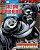 Gorilla Grodd - DC Comics - Especial - Imagem 2