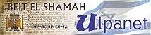 Ulpanet - Curso de Hebraico Moderno - Imagem 1