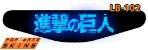 PS4 Light Bar - Attack On Titan - Shingeki No Kyojin #A - Imagem 1