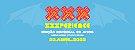 ÔNIBUS -TRANSPORTE   XXXPERIENCE 23 DE ABRIL 2022 SAIDA MASP/BARRA FUNDA - Imagem 2