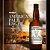 Cerveja artesanal  American Pale Lager APL 500ml - Imagem 1