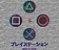Enjoystick Minimalistt Playstation Buttons - Imagem 1