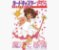 Enjoystick Sakura Card Captors - Imagem 1