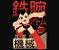 Enjoystick Astroboy - Imagem 1
