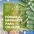 Fórmula Drenante para Celulite - Imagem 2
