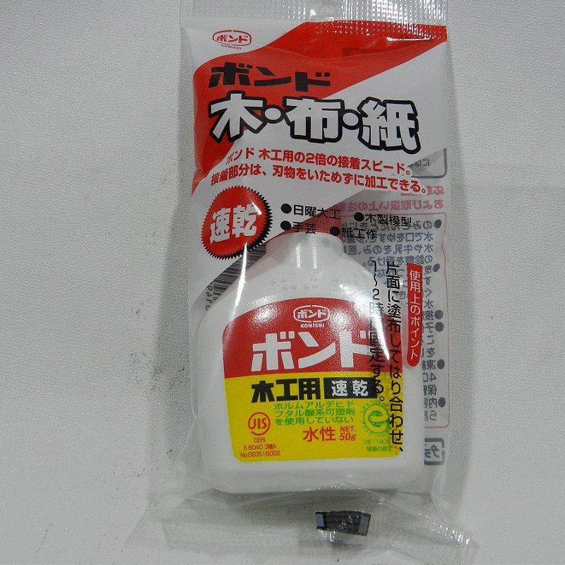 Cola Japonesa para Tecido